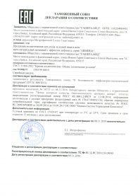 Декларация о соответствии (Крем)