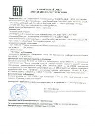 Декларация о соответствии (Крем для кожи)