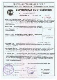 Сертификаты соответствия (Крем)
