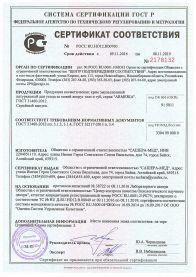 Сертификаты соответствия (Крем для кожи)