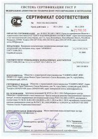 Сертификаты соответствия (Мусс)