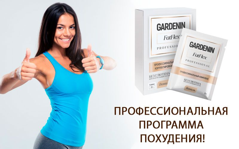 купить Gardenin FatFlex (Гарденин ФатФлекс) - комплекс снижения веса