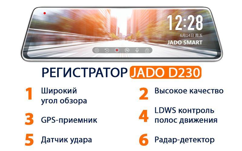 Видеорегистратор JADO D230 свойства