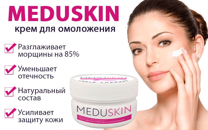 MEDUSKIN крем для омоложения в Санкт-Петербурге