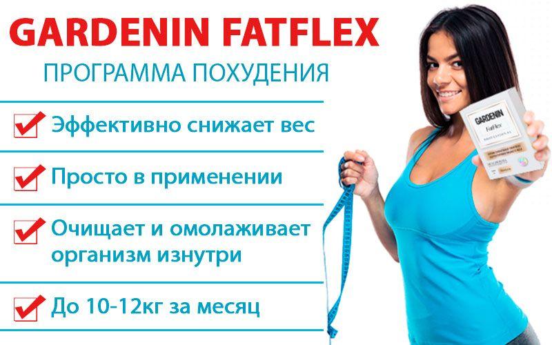 Gardenin FatFlex (Гарденин ФатФлекс) - комплекс снижения веса свойства
