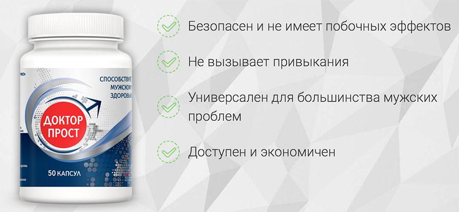 Доктор Прост - препарат для мужского здоровья свойства