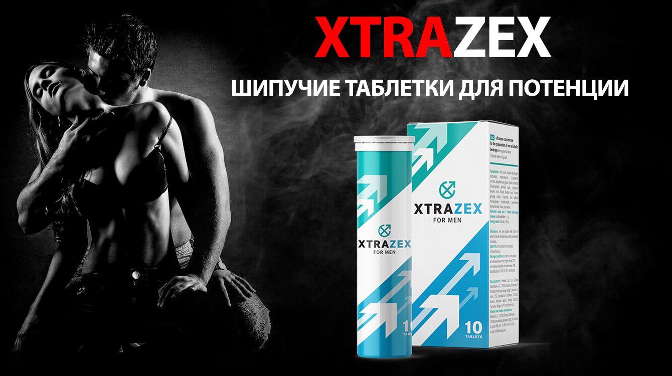 купить Xtrazex - средство для потенции