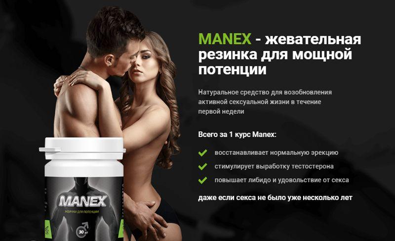 Манекс - жевательная резинка для мощной потенции свойства