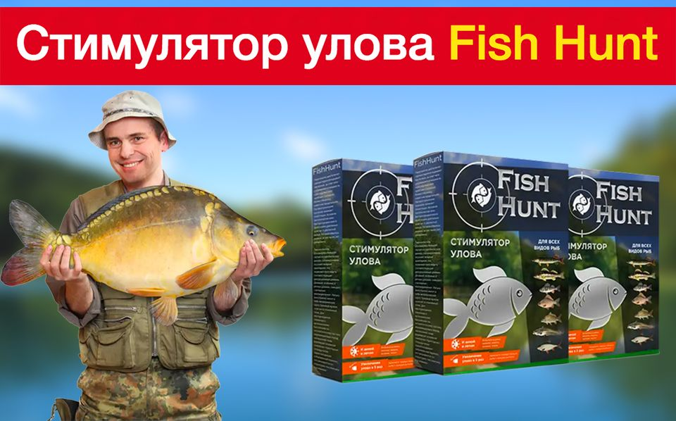 купить Fish Hunt - стимулятор улова