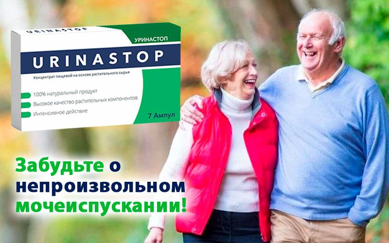 купить Уринастоп (Urinastop) - от учащенного мочеиспускания