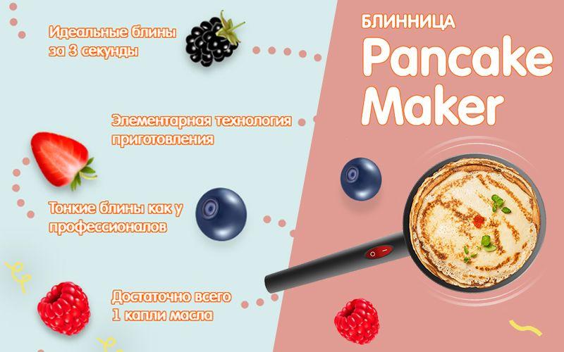 Блинница PANCAKE МAKER (Панкейк Мейкер) свойства