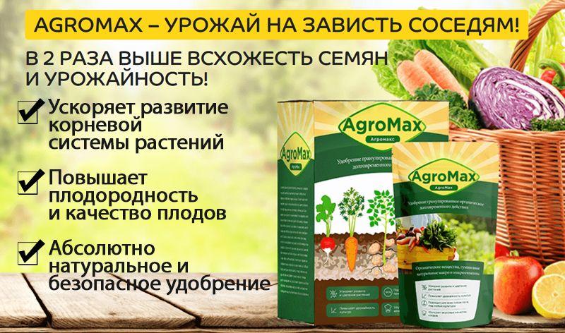 Agromax (Агромакс) – биоудобрение свойства
