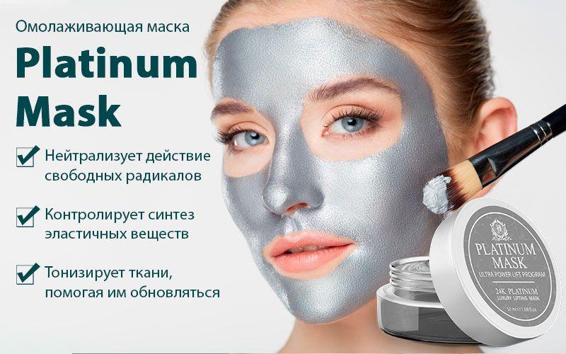 Platinum Mask (Платинум Маск) - омолаживающая маска свойства