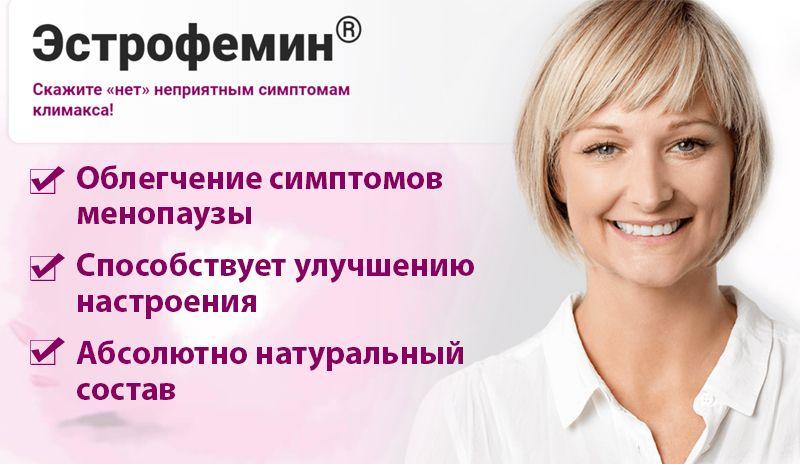 Эстрофемин - средство при климаксе