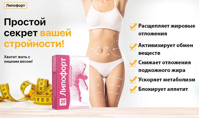 Липофорт - профессиональная программа для похудения свойства