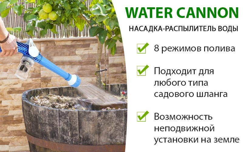 Насадка-распылитель воды Water Cannon (Вотер Канон) свойства