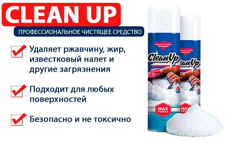 CleanUp (Клин Ап) - профессиональное чистящее средство свойства
