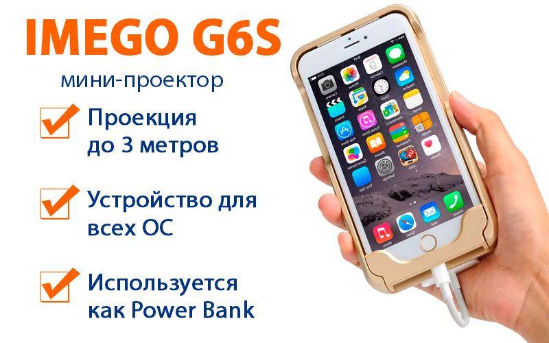 Мини-проектор для смартфона IMEGO G6S характеристики