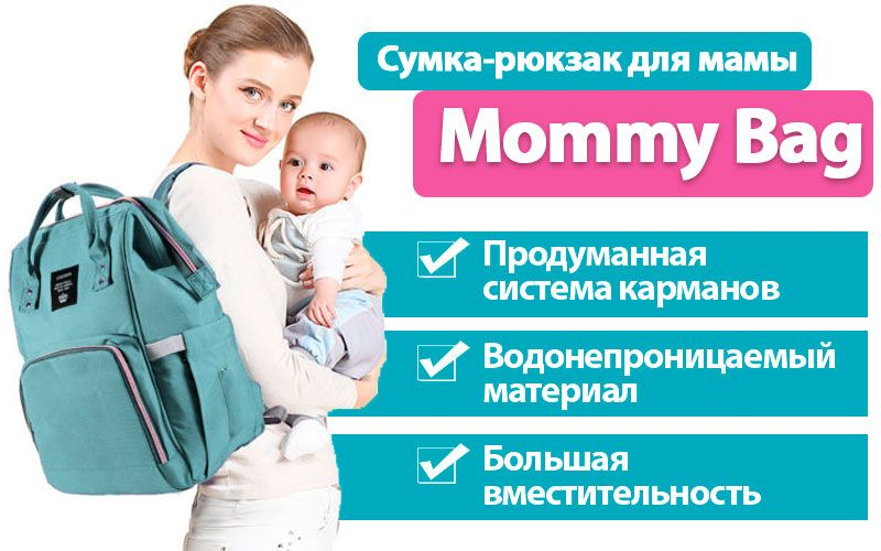 Рюкзак для мам MOMMY BAG (Момми Баг) свойства
