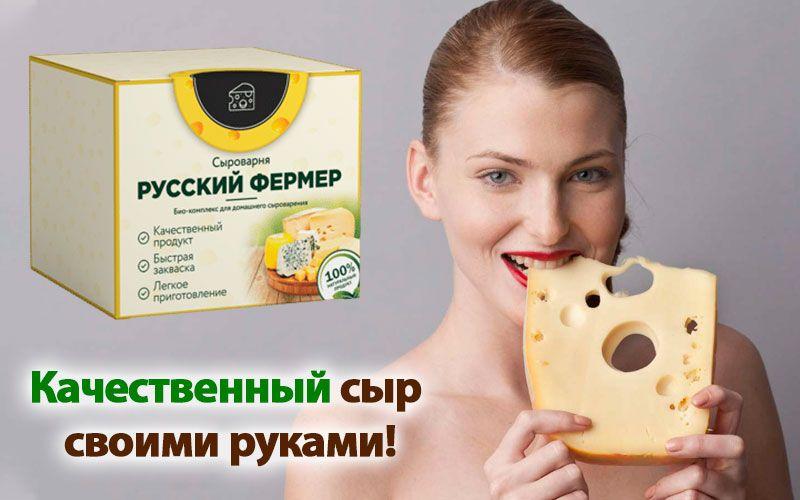 купить Русский фермер - сыроварня