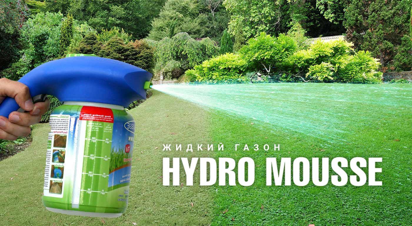 Жидкий газон HYDRO MOUSSE купить
