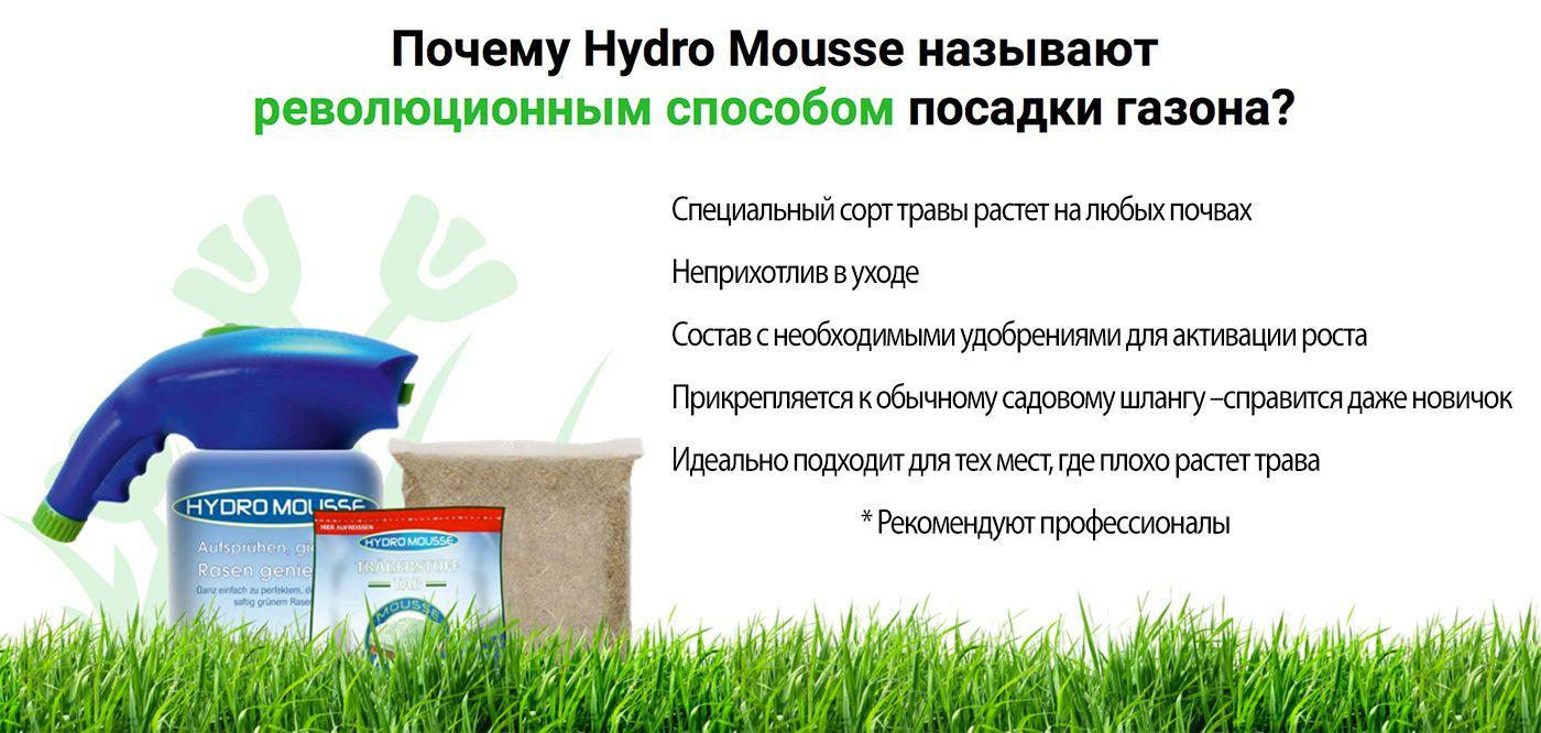 Жидкий газон HYDRO MOUSSE свойства