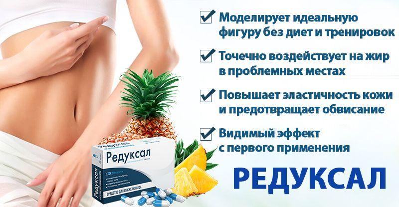 Редуксал – таблетки для похудения свойства