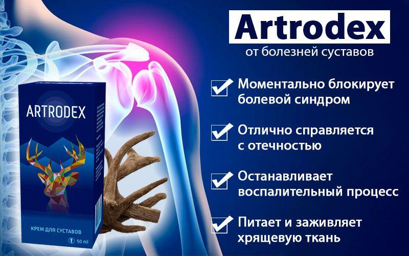 Artrodex (Артодекс) - крем для восстановления суставов свойства