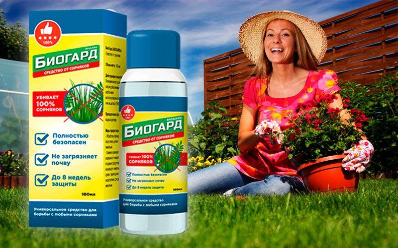 купить Биогард - средство от сорняков
