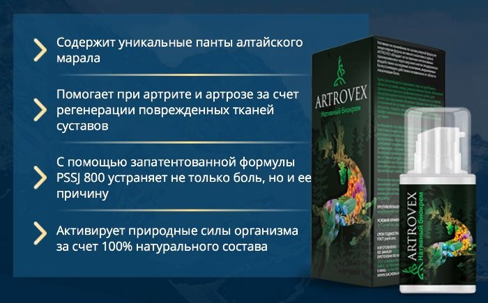 Artrovex - биокрем для суставов свойства