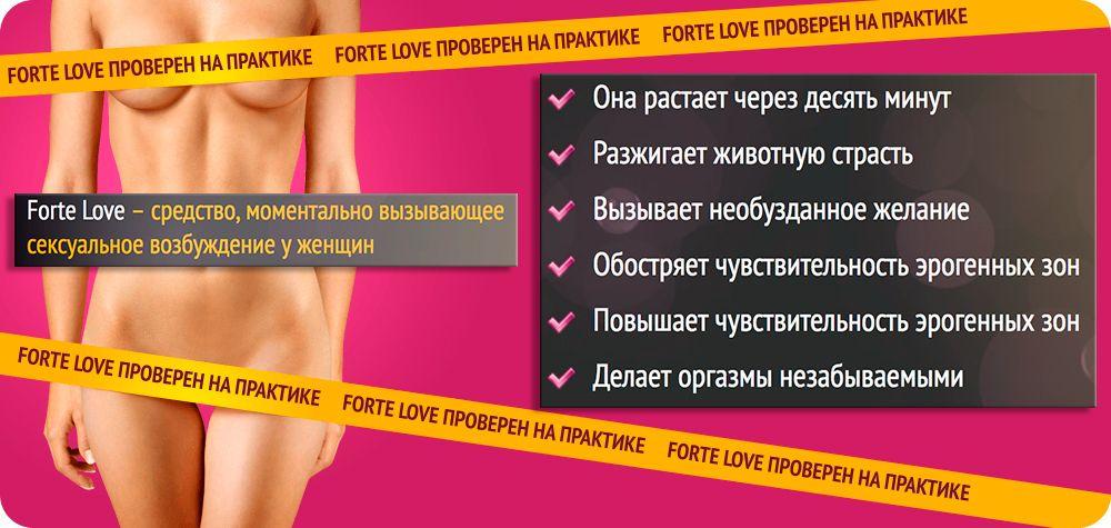 Forte Love (Форте Лав) - женский возбудитель свойства
