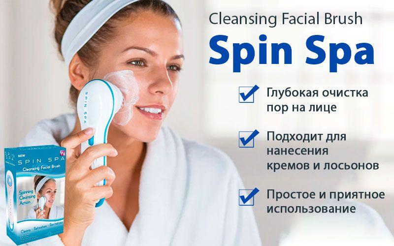Spin spa Cleansing Facial Brush - электрическая щеточка для лица характеристики