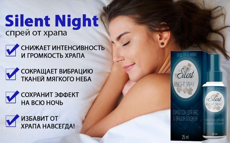 Silent Night Spray (Сайлент Найт Спрей) - средство от храпа свойства
