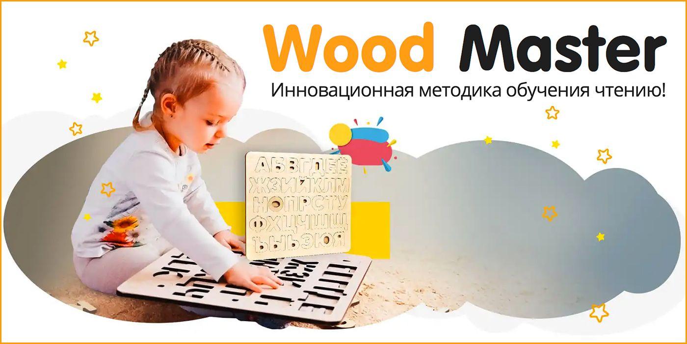 купить Wood Master - инновационная методика обучения чтению