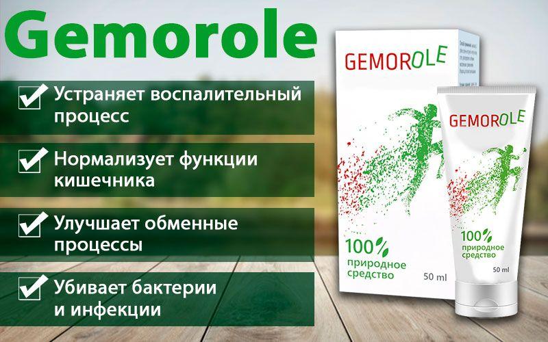 Gemorole (Гемороле) - крем-мазь от геморроя свойства