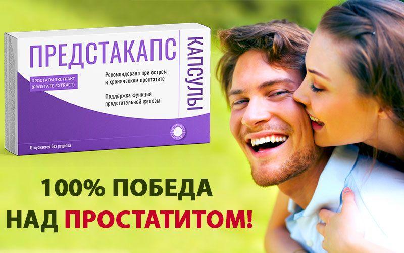 купить Предстакапс - капсулы от простатита