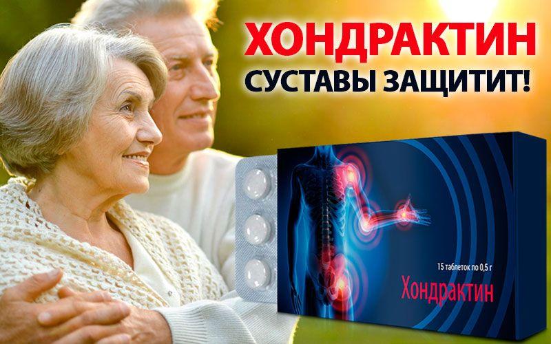 купить Хондрактин - средство для суставов