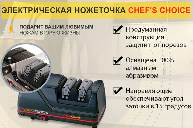 Chef's Choice (Чиф Чоиз) - электрическая ножеточка свойства