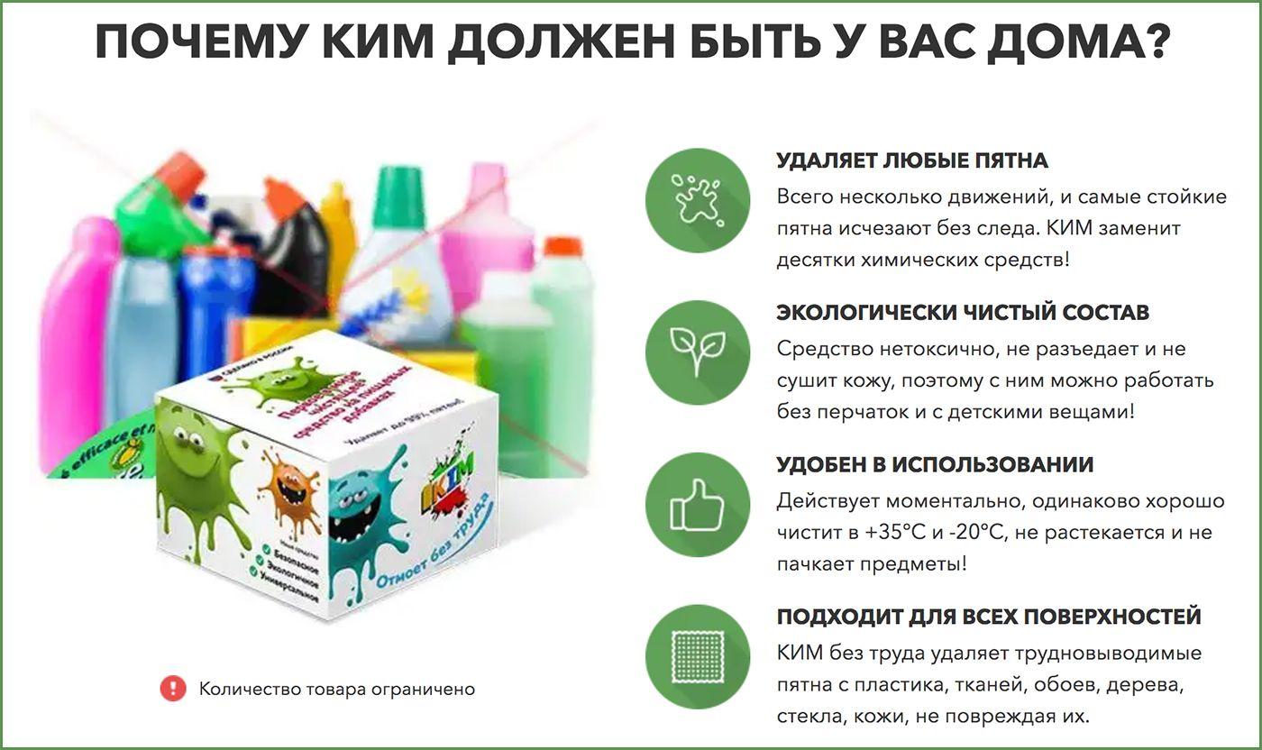 КИМ 5 - универсальное чистящее средство на пищевых добавках свойства