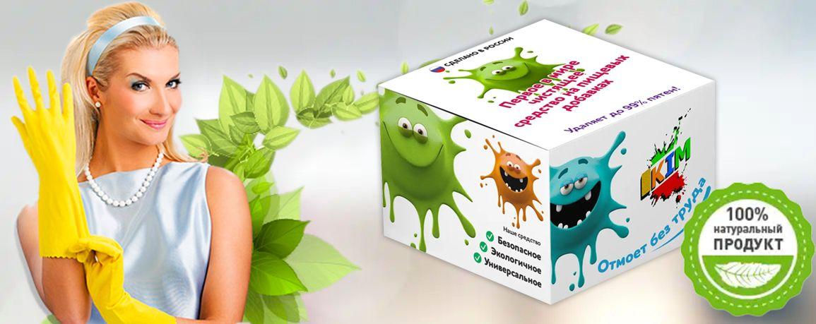 купить КИМ 5 - универсальное чистящее средство на пищевых добавках