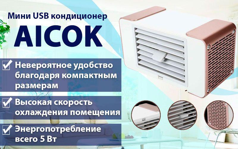 Мини USB кондиционер AICOK свойства