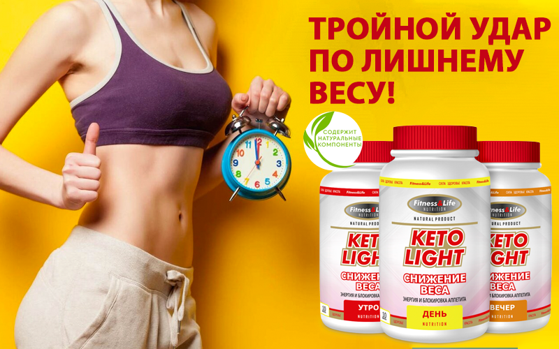 купить Keto Light (Кето Лайт) - комплекс для похудения