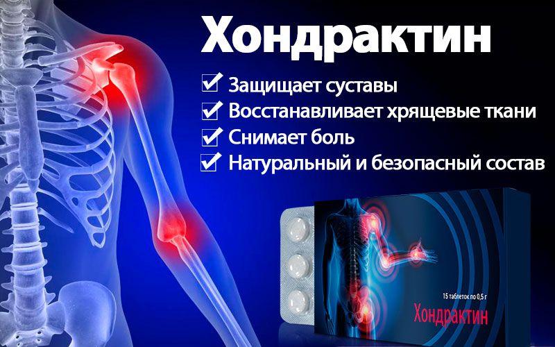 Хондрактин - средство для суставов свойства