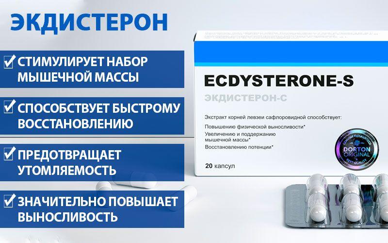 Ecdysterone (Экдистерон) - для увеличения мышечной массы свойства
