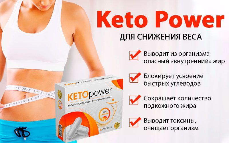 Keto Power - (Кето Повер) - комплекс для снижения веса свойства