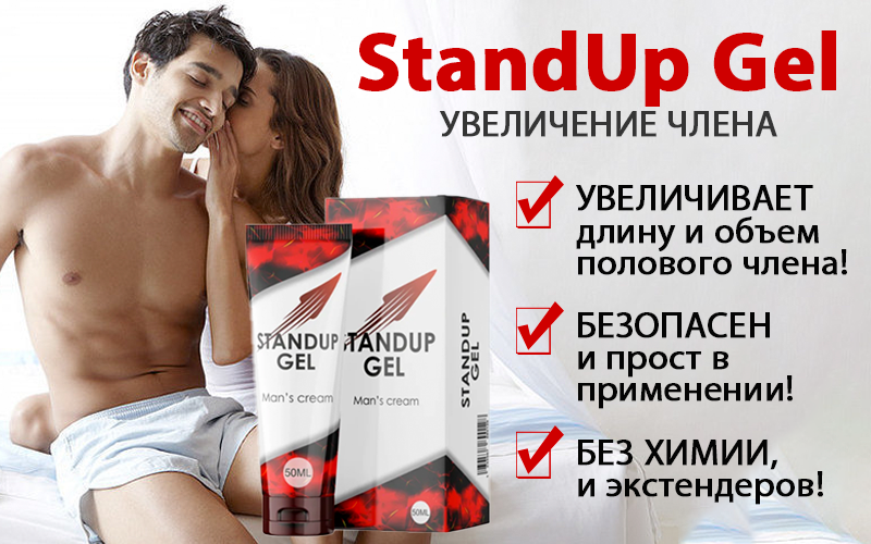 StandUP Gel (СтандАп Гель) - крем для потенции свойства
