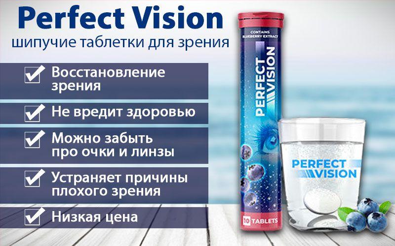 Шипучие таблетки для зрения Perfect Vision в Волгодонске