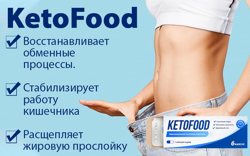 KetoFood (КетоФуд) - капсулы для быстрого похудения свойства