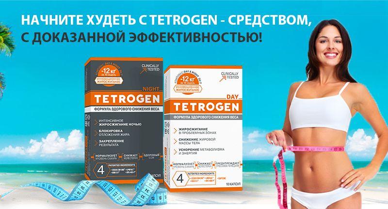 купить Тетроген – средство для похудения