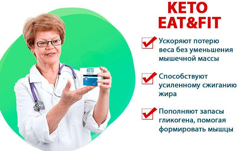 Keto Eat&Fit (Кето Ит энд Фит) - капсулы для похудения свойства